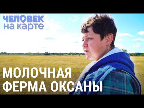 Оксана, ферма и