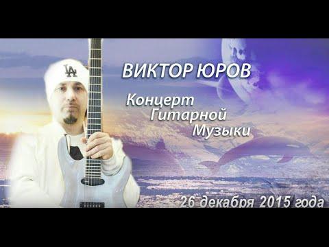 Смотреть клип Виктор Юров - Концерт инструментальной музыки онлайн бесплатно в качестве