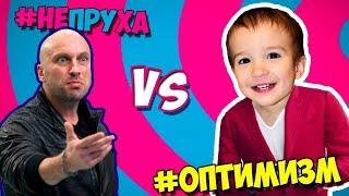 Босс Молокосос Оптимист Смешные видео 2017 до слёз Новые приколы Funny Kids