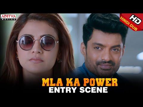 MLA Ka Power Scenes || Kajal Aggarwal Entry Scene || Nandamuri Kalyanram, Kajal Aggarwal