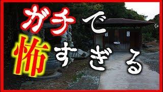 【本当にあった怖い話】「お札の家」 ガチで怖すぎる thumbnail