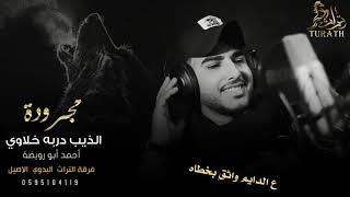 جديد مجرودة ♪ الذيب دربه خلاوي || احمد ابو رويضة 2021