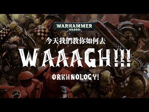 【GADIO】《戰錘40K》獸人教學第二期——如何Waaagh得有層次丨機核