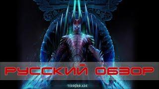 Dota 2 Terrorblade - Soul Keeper (Русский обзор)