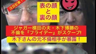 女子プロレスラーのジャガー横田さんの夫である医師で大学教授の木下博...