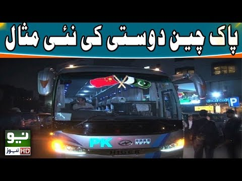 Pak-China road link, Bus left for Kashgar from Lahore | Neo News