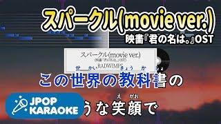 [歌詞・音程バーカラオケ/練習用] RADWIMPS - スパークル(movie ver.)(映畵『君の名は。』OST) 【原曲キー】 ♪ J-POP Karaoke