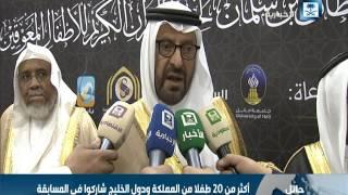اختتام مسابقة الأمير سلطان بن سلمان لحفظ القرآن الكريم للأطفال المعوقين