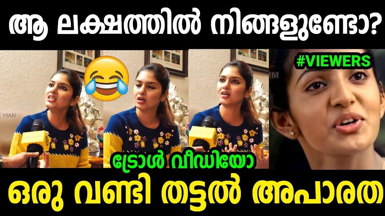 ഞാൻ തെറ്റൊന്നും ചെയ്തില്ല guys😂😂 Gayathri Suresh Accident Interview Troll Gayathri Troll Jishnu