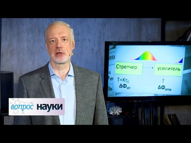 Лазерные войны | Вопрос науки с Алексеем Семихатовым