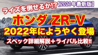 【ZR-V】日本発売は2022年に延期か|詳細なスペック、ライバルSUV(ライズ)との違いを徹底解説!