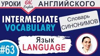 #63 Language - язык 📘 Intermediate vocabulary, synonyms - Английский словарь| OK English