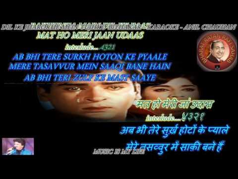 Dil Ke Jharoke Mein Tujhko Bithakar - Karaoke With Scrolling Lyrics Eng. & हिंदी