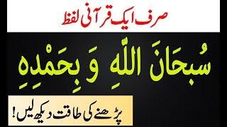 Powerful Of Subhanallahi wa bihamdihi  || Subhanallahi wa bihamdihi wazifa || Islamic Teacher