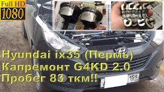 Hyundai ix35 (2.0) р. Перм - капремонт двигуна на пробігу 83 ткм