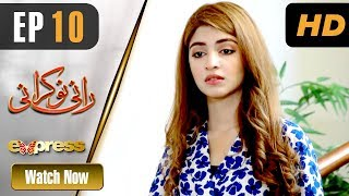 Pakistani Drama | Rani Nokrani - Episode 10 | Express TV Dramas | Kinza Hashmi, Imran Ashraf