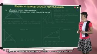 Решение задач о прямоугольном треугольнике