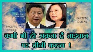 Vishwakhabram I Taiwan पर China का झंडा फहराने के लिए क्यों आतुर हैं Xi Jinping IWorld News in Hindi