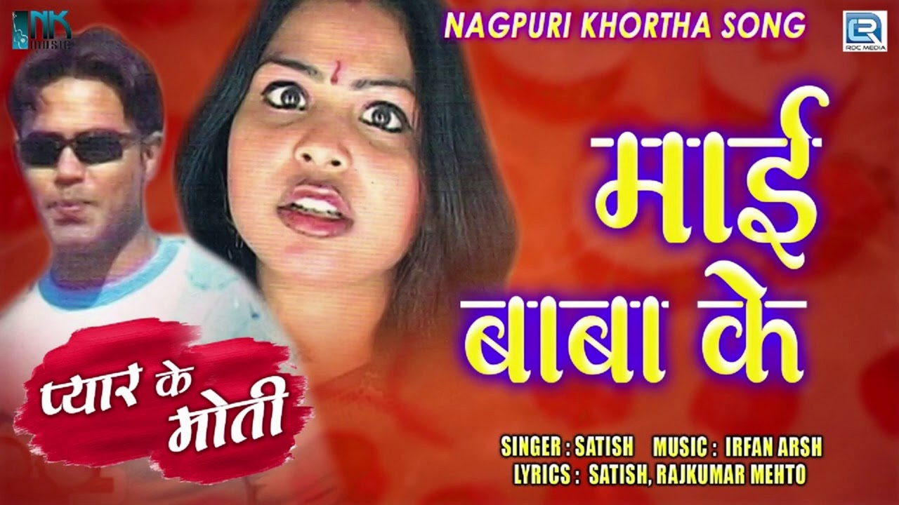 Nagpuri Jharkhandi Song 2021 | Mai Baba Ke | Satish Das | माई बाबा के | Pyar Ke Moti | RDC Nagpuri