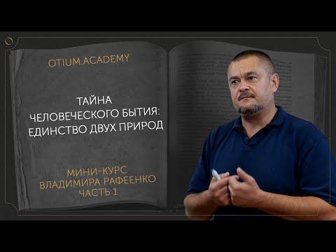 Владимир Рафеенко Тайна человеческого бытия: единство двух природ   1 часть онлайн-курса