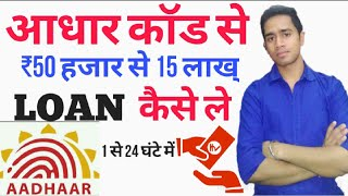 How To Get Loan FROM Aadhar Card    Loan Kaise Le    Personal Loan Apply Online    Aadhar Card Loan!