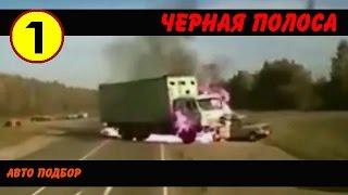 Очень жесткие аварии и ДТП! Слабонервным не смотреть! Brutal accident car crash compilation 1