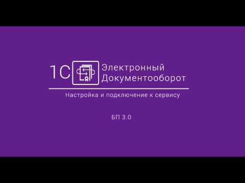 1C-ЭДО: Настройка и