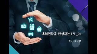 2019년 6월 1주 FP클라우드 신규 업로드 소개영상