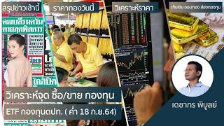 (ค่ำ)ราคาทองวันนี้ 18 ก.ย. 64 | วิเคราะห์ราคาทองคำ