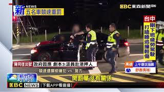 最新》五輛名車夜遊軋車 涉危險、無照駕駛 6男3女送辦