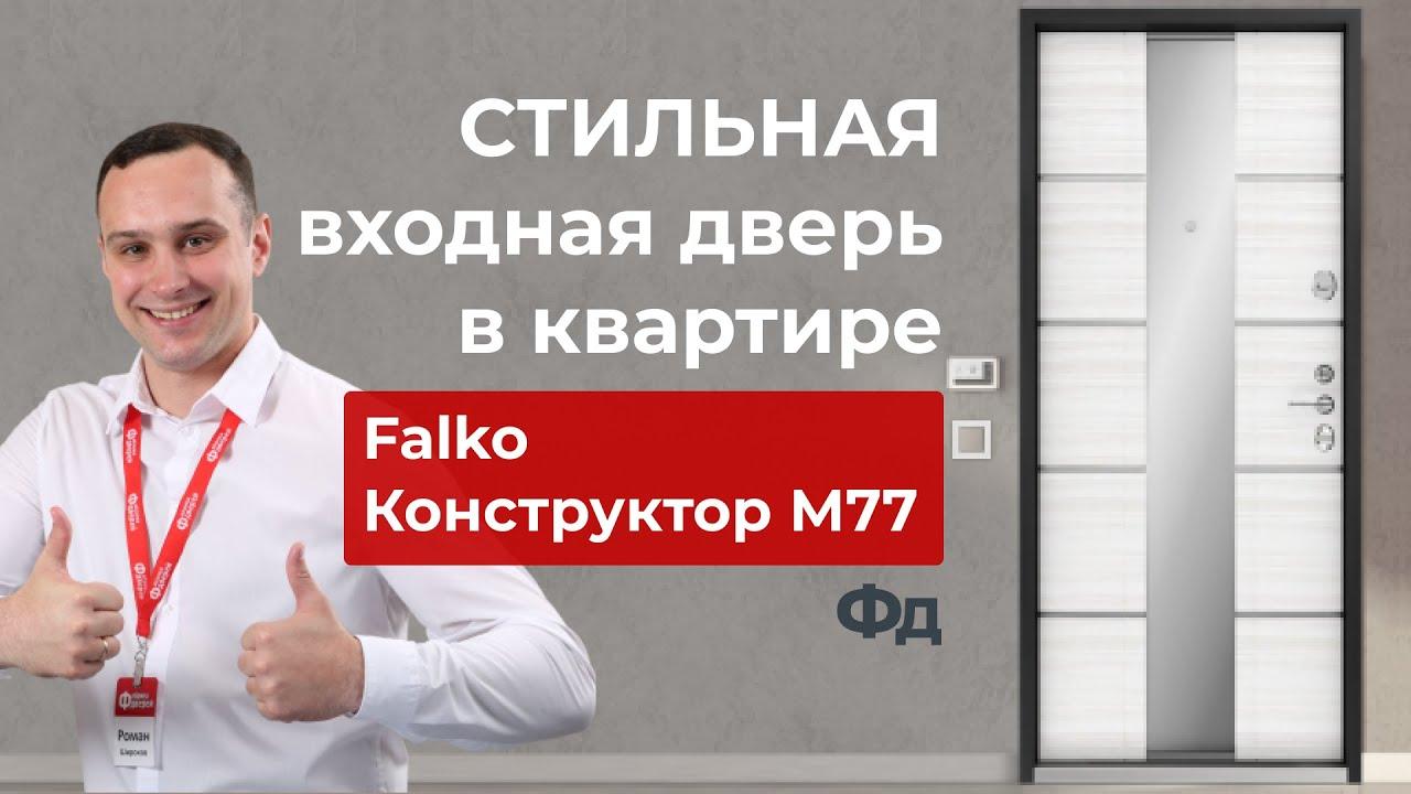 Входная дверь с зеркалом Конструктор М77