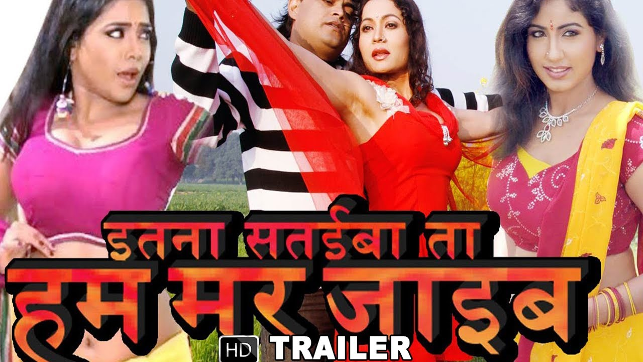 Etna Sataib To Ham Mar Jaib | Bhojpuri Movie Trailer | Guddu Rangila, Gunjan Kapoor