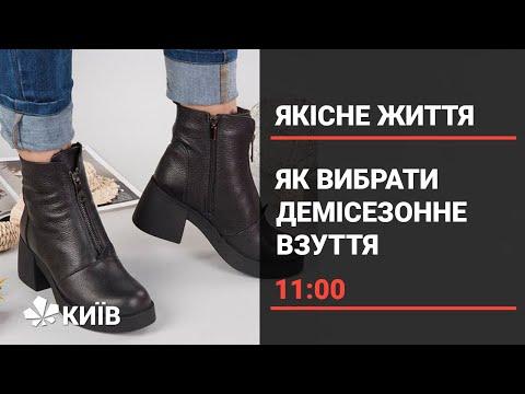 Телеканал Київ: Демісезонне взуття : розставляємо правильні акценти при виборі