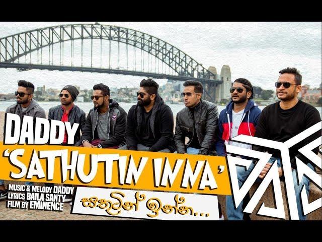 DADDY - Sathutin Inna (සතුටින් ඉන්න) Official Music Video