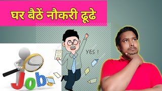 "How to find job ::"" how to Find job in indeed job search ☺   घर बैठे कम्पनी की जॉब ढूढ़े"