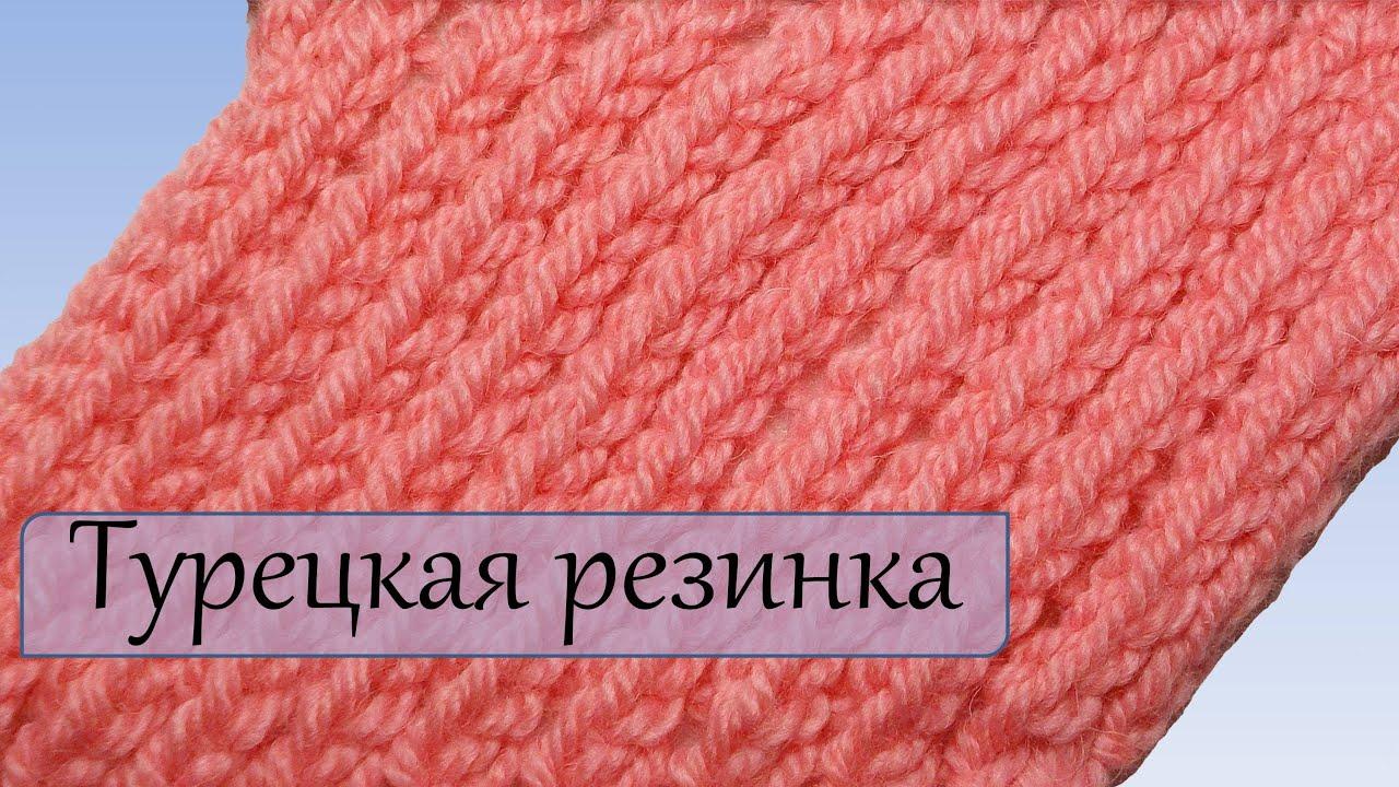 Вязание спицами узор резинки схема