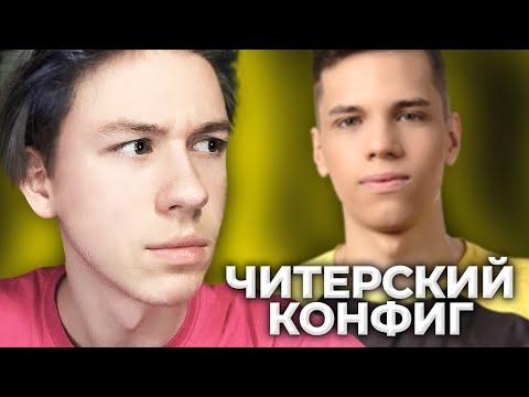 ЧИТЕРСКИЙ КОНФИГ АУНКЕРА (CS:GO)