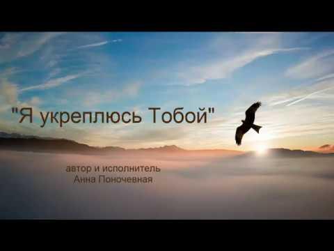 """""""Я укреплюсь Тобой"""" автор и исп. Анна Поночевная"""