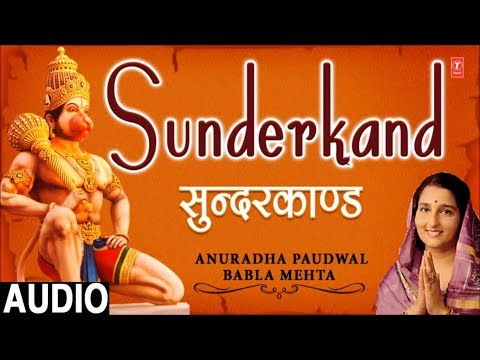 Sunder Kand By Anuradhad Paudwal, Babla Mehta I Full Audio Song I Art Track