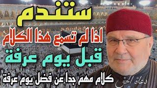 فضل يوم عرفة وصيامه لاتضيعه/الدكتور محمد راتب النابلسي2021