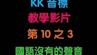 最短時間內學會KK音標 03 thumbnail