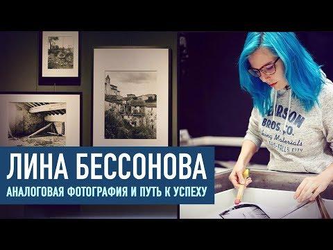 Lina Bessonova. Аналоговая фотография и путь к успеху