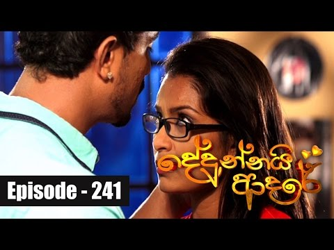 Dedunnai Aadare | Episode 241 12th October 2016