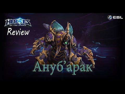 видео: heroes of the storm: Обзор-гайд (195 выпуск) - Ануб'арак