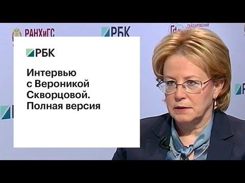 Вероника Скворцова — о единой системе качества медицинских услуг