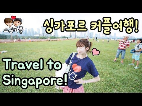 싱가포르 여행! [Eng Sub] Travel to Singapore! [소근커플 S.K.Couple]