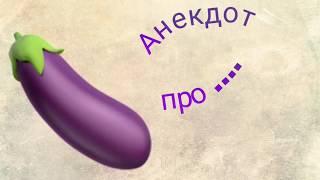 #анекдот #юмор #прикол                                               Знакомство на вечеринке