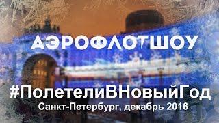 Световое Аэрофлот-шоу #ПолетелиВНовыйГод / СПб/ 27.12.2016