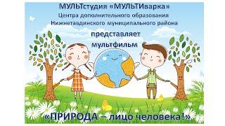 """""""Природа - лицо человека""""  январь 2020г"""