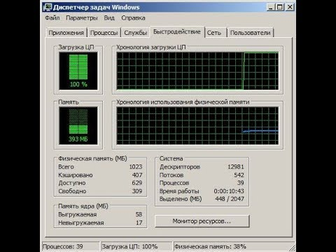 Как загрузить процессор на 100 процентов программа